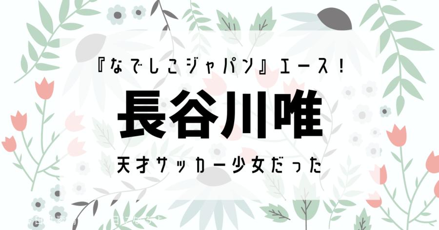 hasegawa yui (1)